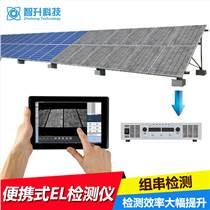 太阳能电池组件EL测试仪厂家供应