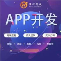 鄭州app開發公司哪家強