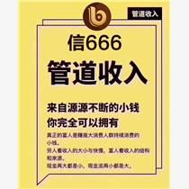 互聯網金融優勢突出,信666積極發展自身優勢