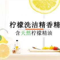 檸檬洗潔精香精天然果香洗滌用品液體專用食品級香料