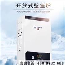 百强智能电采暖炉电锅炉节能电壁挂炉电暖器
