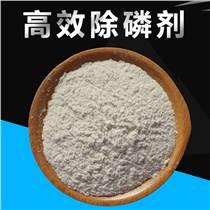 廠家直銷高效 污水除磷劑 總磷去除劑廢水水處理藥劑