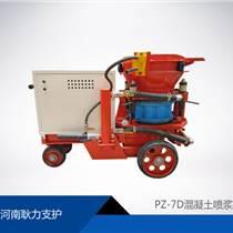 耿力混凝土噴射機廠家PZ-7D噴漿機直銷采購價格