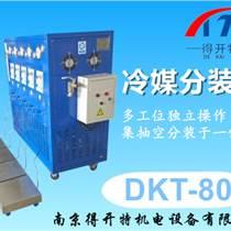 供應廠家直銷冷媒分裝機DKT-80