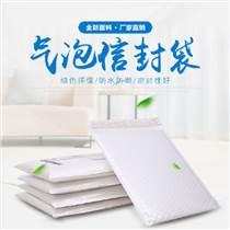 貴州珠光膜氣泡信封袋生產公司