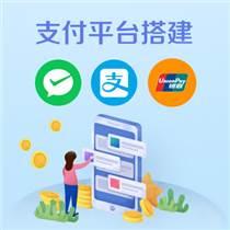 佛山市聚合支付app開發