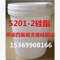 供應橋梁支座硅脂報價 5201-2硅脂油 橋梁專業硅