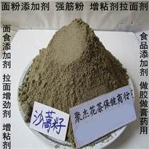 沙蒿膠 沙蒿粉 蒿籽面 沙蒿籽粉 面粉添加劑 增筋劑