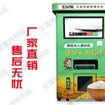 深圳智能共享碾米機廠家直銷,配套碾米機軟件開發廠家