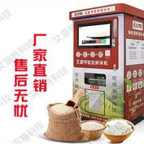深圳市艾雷特4411型智能無人新型碾米機廠家直銷