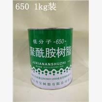 丹宝650聚酰胺环氧树脂固化剂环氧树脂胶浇注密封粘合