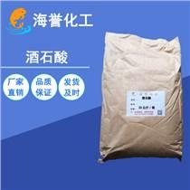 重慶生產廠家供應自流平水泥用酒石酸緩凝劑