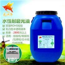 水性耐磨光油SH-105深圳厂家直销与批发