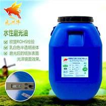 水性磨光油深圳厂家直销与批发磨光油SH-102
