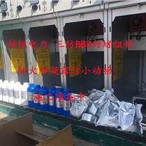 供應廠家直銷BBS防凝露密封劑高分子防潮封堵劑組料