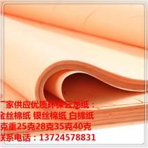 生產13-18克白棉紙   長纖維棉紙廠家