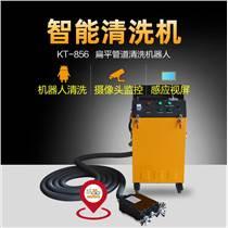 清掃機器人 扁平風管清洗機器人 中央空調管道清洗機器