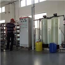 供应反渗透水处理设备厂家