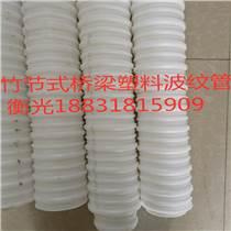 廠家熱銷 70竹節式塑料波紋管 橋梁預應力塑料波紋管