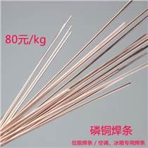 佛山志铖磷铜焊条生产厂家