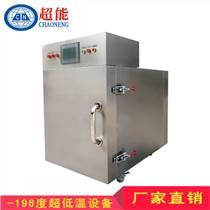 海參液氮速凍機 5分鐘快速冷凍