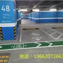 京津冀道路標線 廠區地面劃線地下車庫劃線
