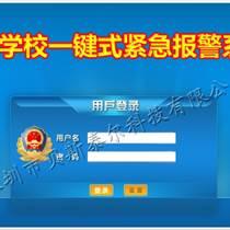 深圳學校一鍵式報警系統