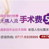 """宜昌鑫家园医院提示人流手术后其实也要""""坐月子"""""""