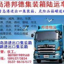 青島港集裝箱車隊北京進出口集裝箱陸運