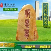 乡村招牌石 建设文化村刻字石 文明家园景观石
