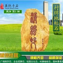 文明乡村刻字石 文化景观石 村牌标志石