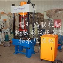 YM-100T四柱兩梁液壓機 輪胎螺絲壓裝機