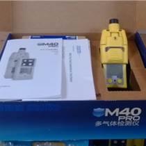 便攜式多種氣體檢測儀,M40PRO新款四合一氣體泄漏