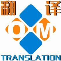 駕照翻譯,駕駛證翻譯,駕照換證翻譯