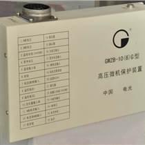 WDZB-T2型低壓饋電綜合保護器浩博優惠銷售