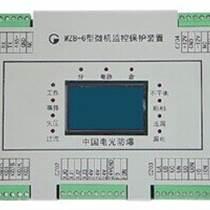 WZB-6微機監控饋電開關保護器