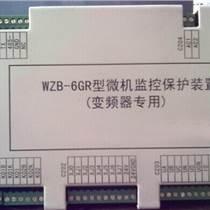 WZB-6GR微机监控保护装置现货