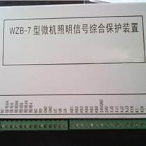 WZB-7型微機照明信號綜合保護裝置 優質低價
