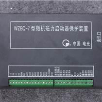 WZBQ-7型微機磁力啟動器保護裝置