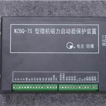 WZBQ-7S型微机磁力启动器保护装置