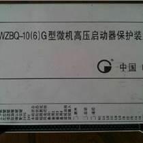 GWZBQ-10(6)G型微機高壓啟動器保護裝置