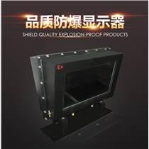 廠家批發防爆顯示器價格多少17寸防爆顯示器