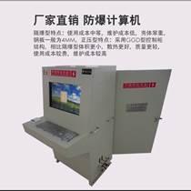 工業級BXK防爆工控機價格便宜大小定制