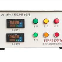 安全可靠的儲氣罐風包超溫保護裝置KZB-3型一控二