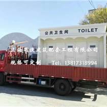 供應景區移動廁所,戶外移動廁所,公共移動洗手間