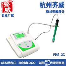 齊威微機臺式PH計PHS-3C酸度計