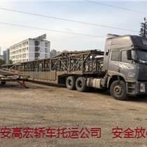 西安到新疆喀什轎車托運,二手車托運公司