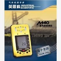 美國英思科M40四合一氣體檢測儀,多種氣體檢測報警儀