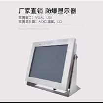廠家直銷防爆顯示器價格-防爆顯示器材質