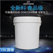 18L圓形化工塑料桶,耐摔防漏涂料桶